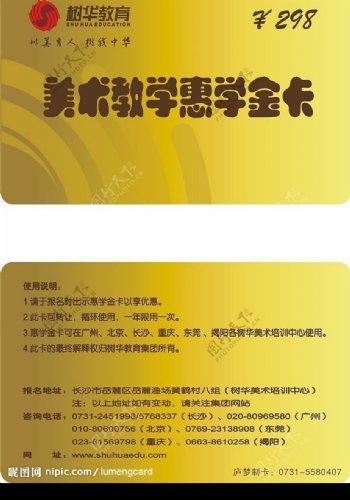 惠学金卡图片