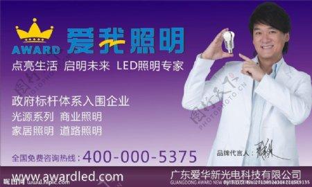 周华健广告设计矢量图库CDR图片