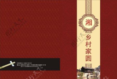 乡村家园菜谱封面图片
