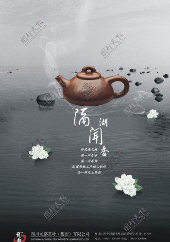 龙都香茗茶宣传图片