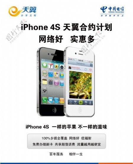 中国电信iPhone4s海报图片