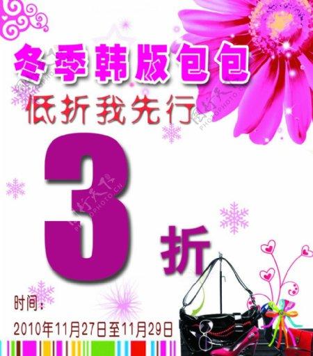 韩版包包图片