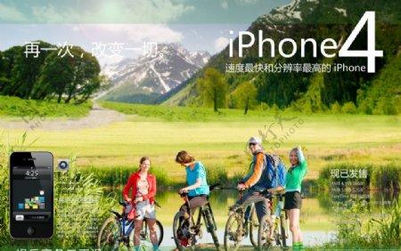 IPHONE4广告海报分层不精细图片