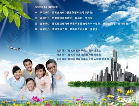公司ISO宣传海报图片
