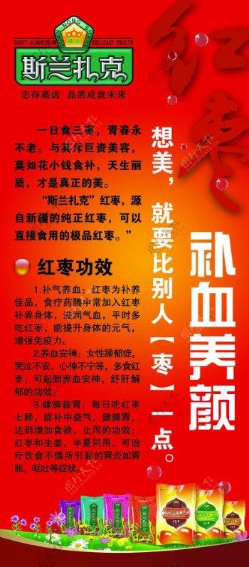 斯兰扎克红枣图片