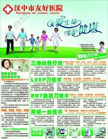 医院广告宫颈医院平面设计医疗平面广告妇科宫颈疾病矢量图库图片