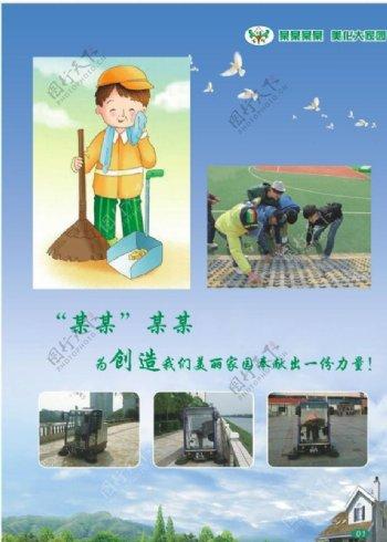 环保清洁车宣传册