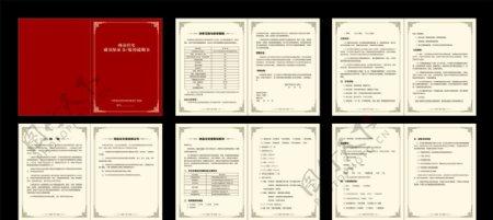 商品住宅质量保证书