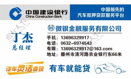 金融贷款金融名片