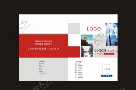 企业封面设计