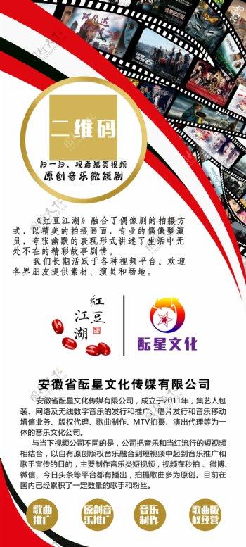 红豆江湖宣传易拉宝