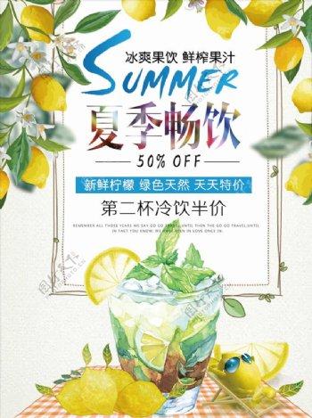 夏季畅饮海报