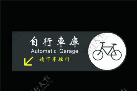 自行车库非机动车
