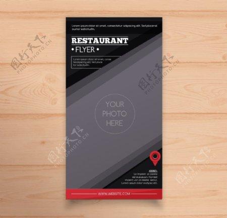 餐厅传单海报广告