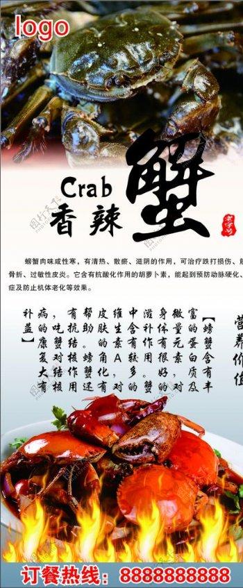 香辣蟹展架