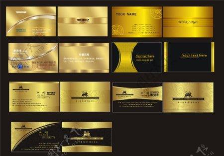 金色名片系列