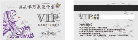 理发店VIP卡