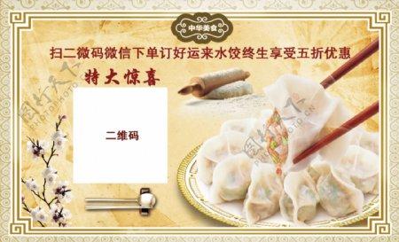 水饺优惠卡名片源文件