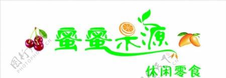 蜜蜜果园招牌设计