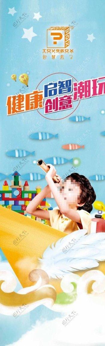 童装玩具灯箱海报活动展板