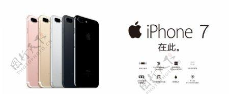 苹果7横版灯箱片