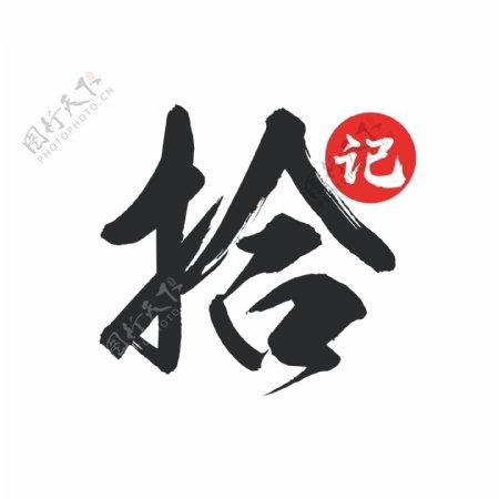 拾记公众号logo