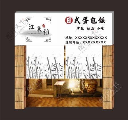 日式餐厅店面门头设计
