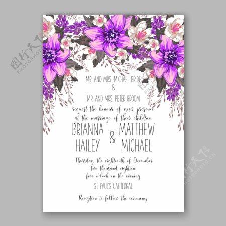 紫色植物花朵婚礼请贴模板下载