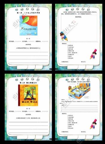 儿童绘本故事阅读手册模板