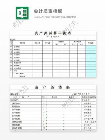 会计报表模板Excel文档