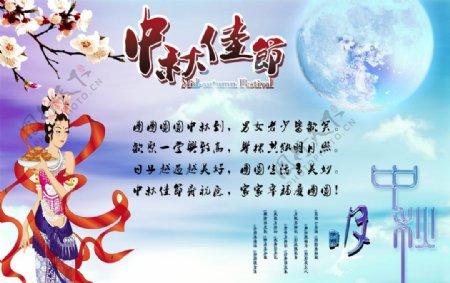 中秋佳节吃月饼海报