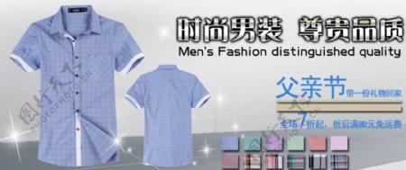 时尚男装尊贵品质男装T恤海报