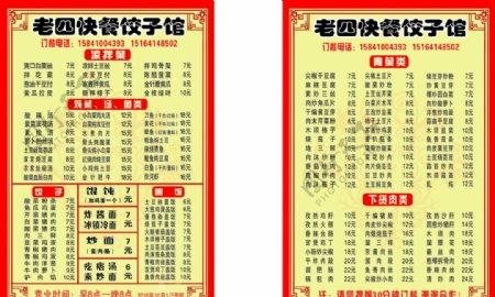 饺子馆菜牌