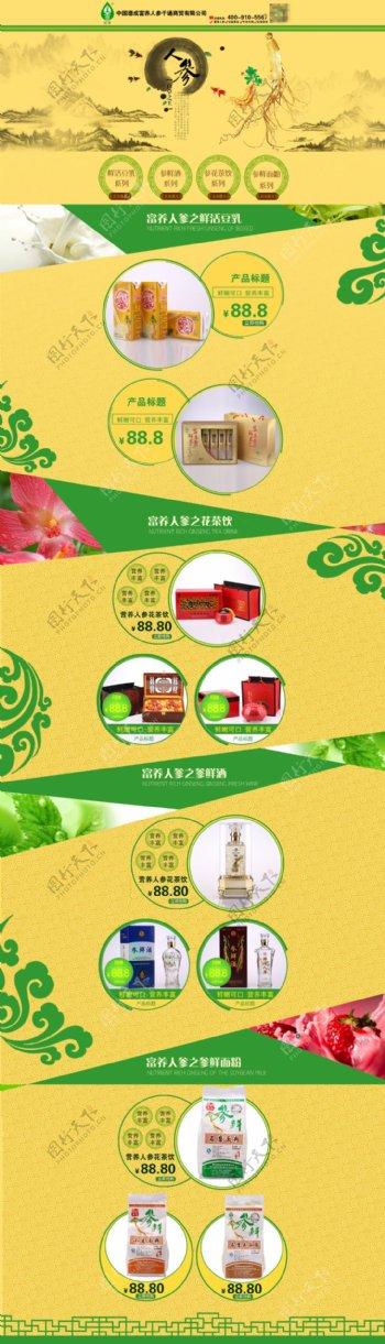 淘宝茶饮促销展示海报