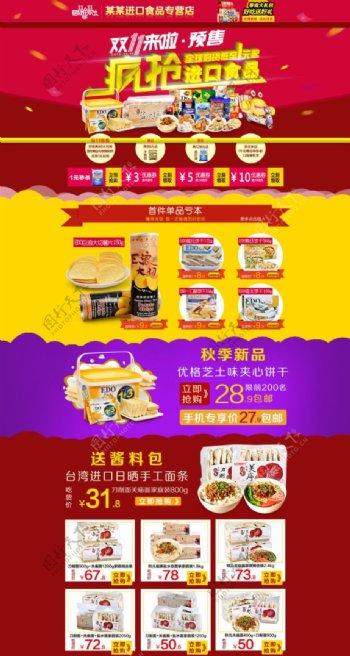 淘宝美食零食促销展示海报