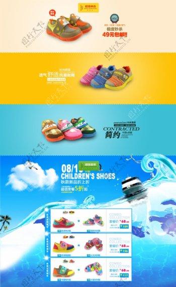 淘宝简约童鞋促销展示海报