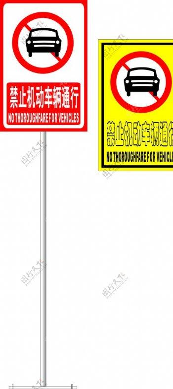 禁止非机动车辆通行标志