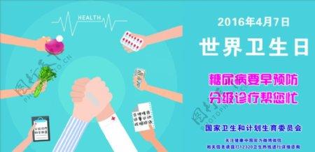 世界卫生日展板图片