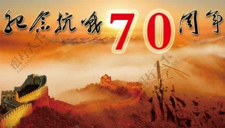 纪念抗战70周年宣传海报