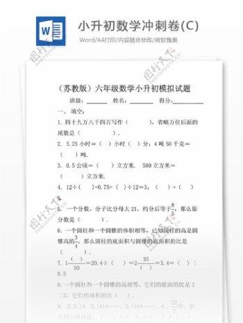 2014小升初数学冲刺卷文档模板