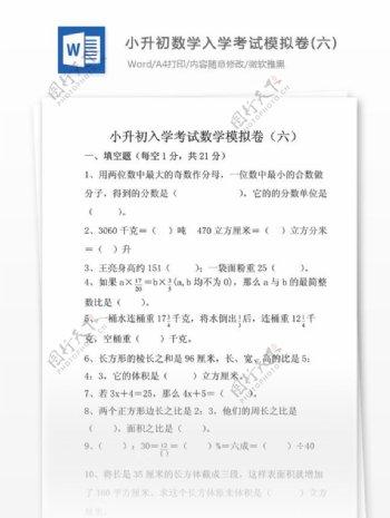 小升初数学入学考试模拟卷文档模板