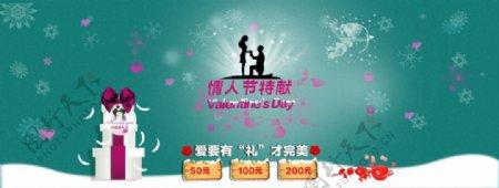 情人节促销宣传活动模板海报