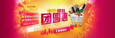 中秋节团圆惠活动模板海报