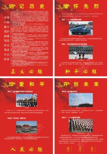 抗战70周年大阅兵展板
