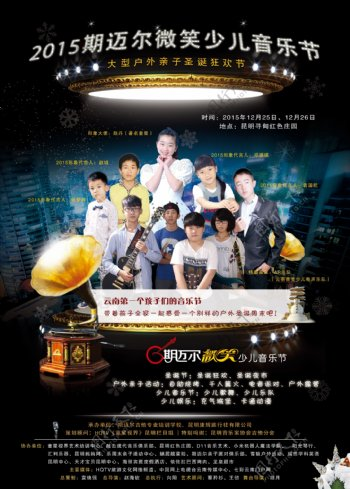 音乐节海报电影海报宣传单喇叭素材音乐素材