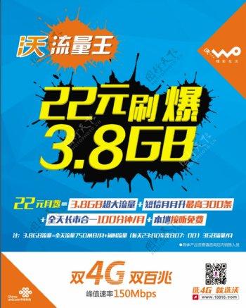 联通流量王22元刷爆3.8GB