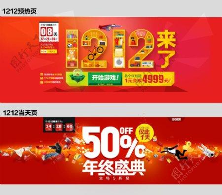 双十二购物狂欢节活动模板海报