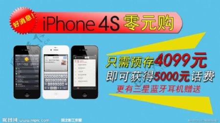 苹果iPhone4s零元购广告海报