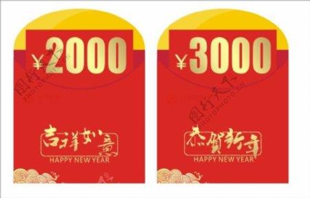 企业活动奖励红包