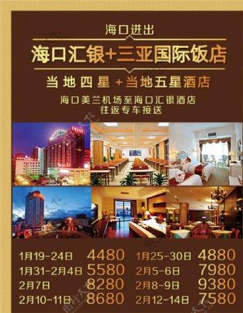 旅游酒店广告